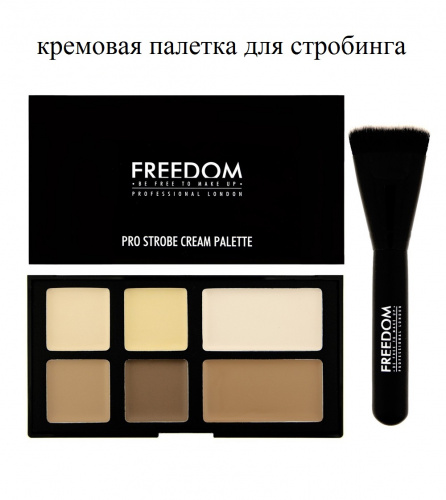 Кремовая палетка Freedom Makeup - Pro Cream Strobe Palette